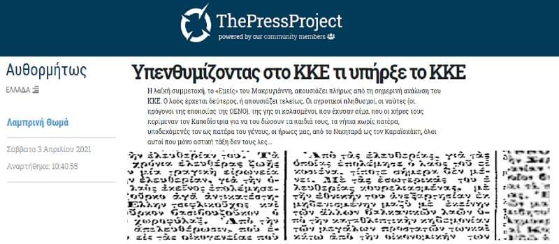 Ανοιχτή επιστολή του Τμήματος Ιστορίας του ΚΚΕ στο «ThePressProject»