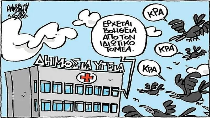 Να επιταχτούν τα ιδιωτικά νοσοκομεία και να ενταχθούν από απόψε στις εφημερίες