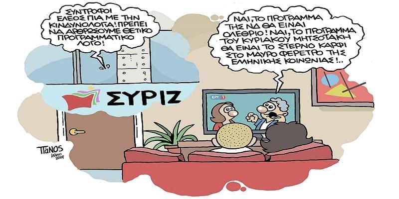 ΣΥΡΙΖΑ έρχεται ο κούλης