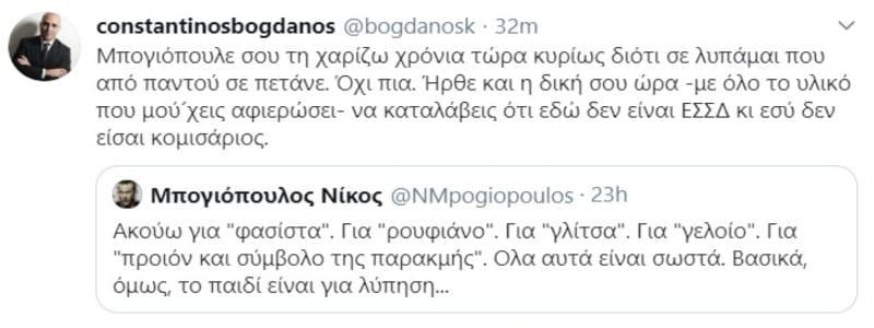 Απίθανη απειλή Μπογδάνου εναντίον Μπογιόπουλου «Ήρθε και η δική σου ώρα...»