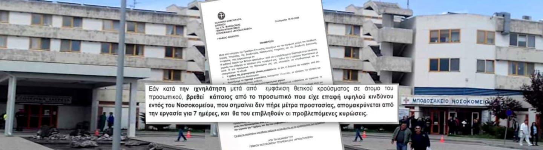 Απειλούν με κυρώσεις όσους υγειονομικούς μολυνθούν από κορωνοϊό