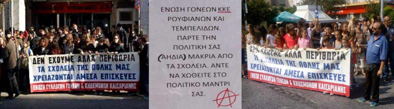 Απόπειρα συκοφάντησης από ανώνυμους προβοκάτορες καταγγέλλει η Ένωση Γονέων Καισαριανής