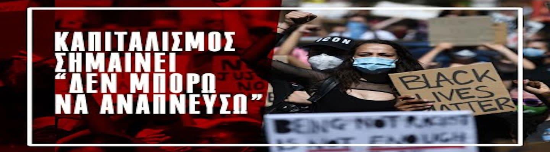 Βίντεο του ΚΚΕ για τη δολοφονία Φλόιντ και τις διαδηλώσεις στις ΗΠΑ