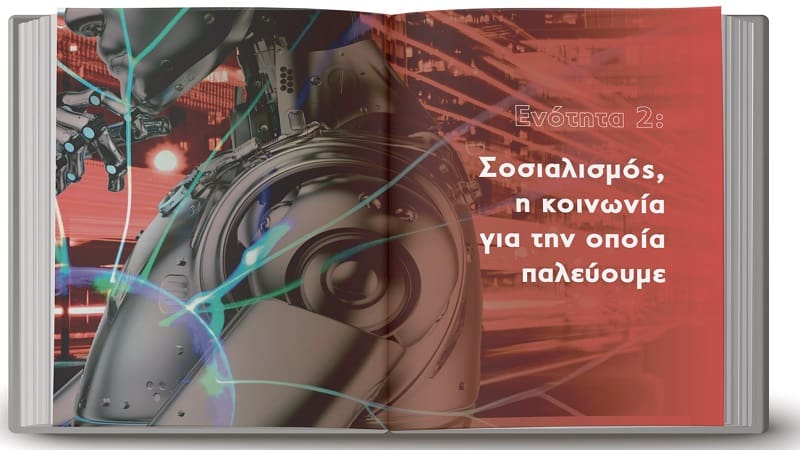 Βιβλιοπαρουσίαση: «Μια πρώτη γνωριμία με την επαναστατική θεωρία»