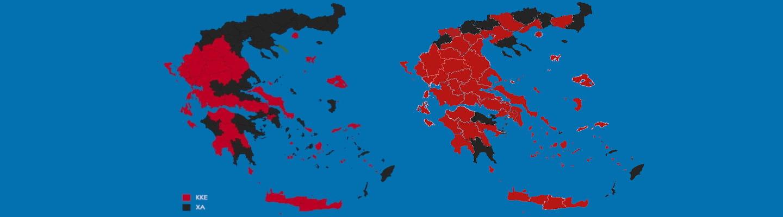 Βουλευτικές 2019 - Eκλογική επιρροή ΚΚΕ vs Χρυσή Αυγή (Χάρτης)