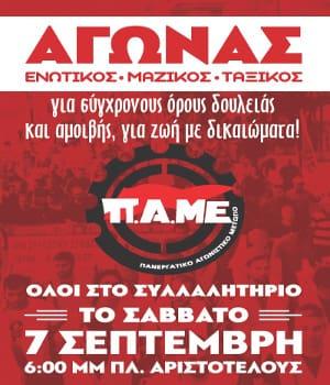 Γιατί διαδηλώνουμε στη ΔΕΘ με το ΠΑΜΕ στις 7 Σεπτέμβρη
