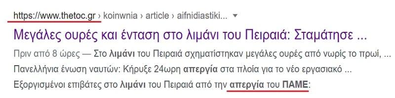 Για τoν άθλιο μηχανισμό fake news της κυβέρνησης με αφορμή τα σημερινά γεγονότα στο λιμάνι