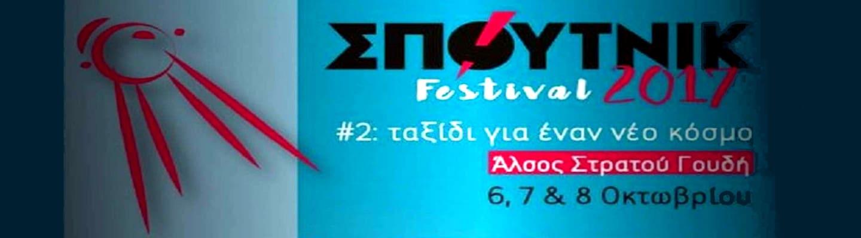 Δέκα τύποι που συναντήσαμε στο φεστιβάλ «Σπούτνικ»