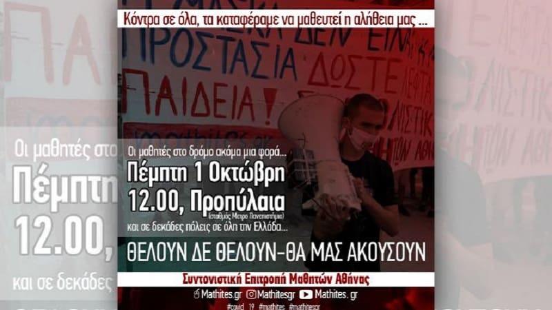 Δε θα γίνουμε ο βούρδουλας και το μακρύ χέρι της κυβέρνησης ενάντια στους αγωνιζόμενους μαθητές!