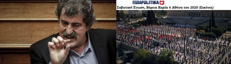 Διάλεξε τον αντικομμουνισμό που σου ταιριάζει: Πολάκης ή σάιτ του Μαρινάκη