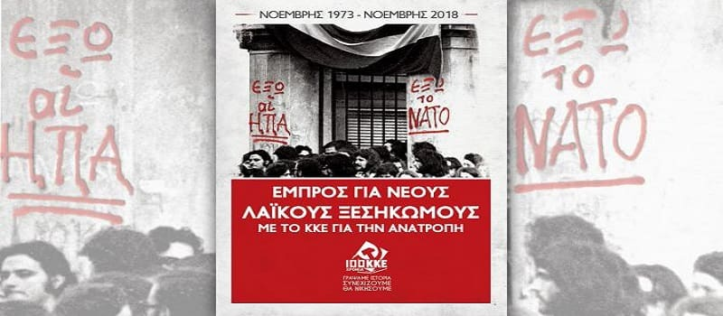 Διαδήλωση ΚΚΕ - ΚΝΕ στην Αμερικάνικη Πρεσβεία το Σάββατο