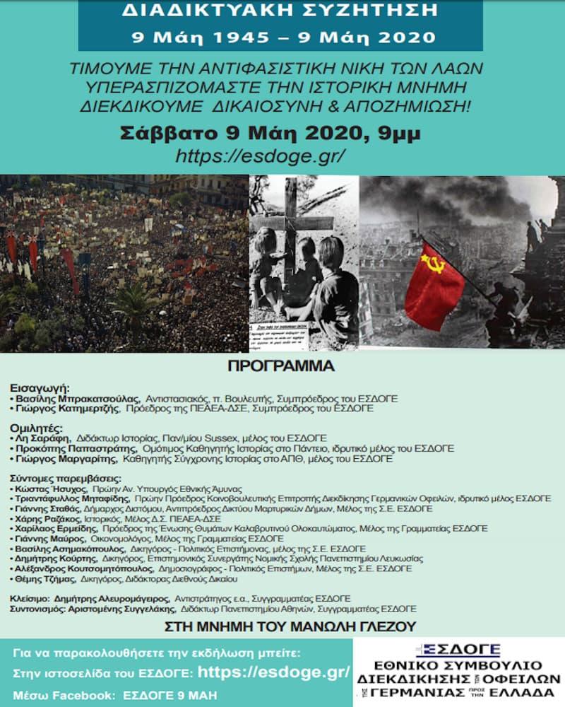 Διαδικτυακή συζήτηση του ΕΣΔΟΓΕ - 75η επέτειος της 9ης Μάη 1945