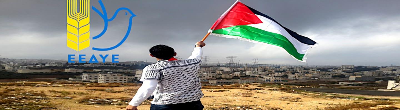 Διαμαρτυρία στην Ισραηλινή Πρεσβεία για την προσάρτηση Παλαιστινιακών εδαφών