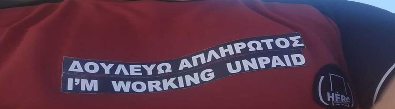 «Δουλεύω απλήρωτος» στη βιτρίνα της χώρας