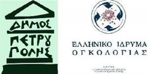 Δωρεάν μαστογραφία και τεστ Παπ παρέχει ο Δήμος Πετρούπολης