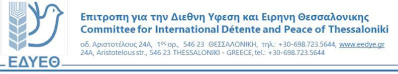 ΕΔΥΕΘ - Φοιτητικοί Σύλλογοι: Αντι-ιμπεριαλιστική εκδήλωση στις 16 Νοεμβρίου