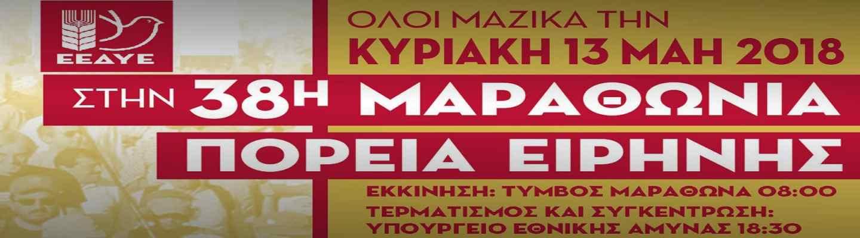 ΕΕΔΥΕ - Πανελλαδική Μέρα Αντιιμπεριαλιστικής Δράσης