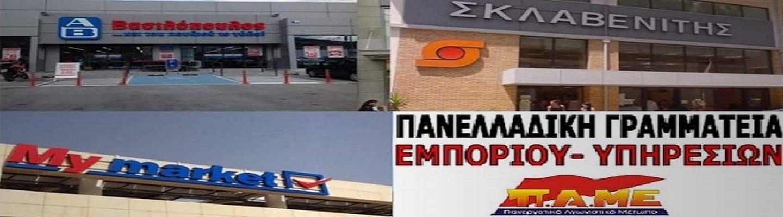 Εργοδοτικό όργιο στα ΑΒ Βασιλόπουλος και Σκλαβενίτη