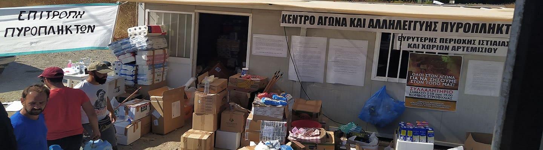 Εφτασε η 2η δόση υλικής βοήθειας του ΠΑΜΕ προς τους πυρόπληκτους