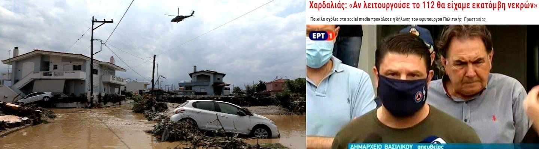 Εύβοια: Εφτά νεκροί κι ένας αγνοούμενος στην τεράστια καταστροφή