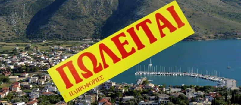 Ηγουμενίτσα: Πρωτότυπη κινητοποίηση του ΚΚΕ κατά της ιδιωτικοποίησης του λιμανιού