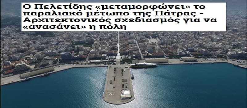 Η «Λαϊκή Συσπείρωση» και ο δήμαρχος των έργων