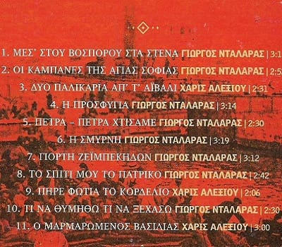 Η «Μικρά Ασία» του Απόστολου Καλδάρα και του Πυθαγόρα