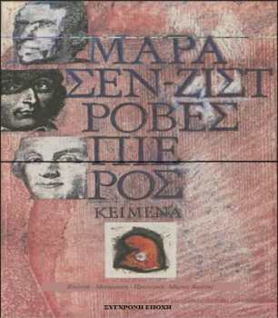 Μαρά - Σεν Ζίστ - Ροβεσπιέρος