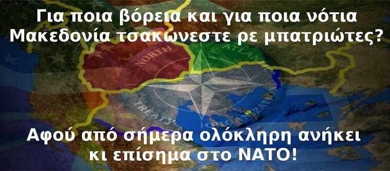 Η Ελλάδα πρότεινε να περιπολεί και τον ουρανό της πΓΔΜ