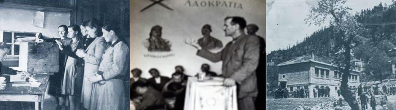 Η Λαϊκή Εξουσία στην Ελεύθερη Ελλάδα – Επίλογος