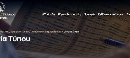 Η Τράπεζα της Ελλάδας τους αδειάζει