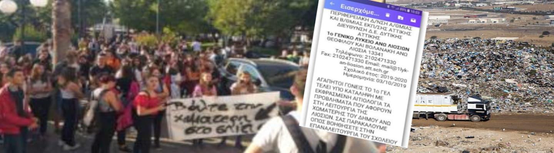 Η διεύθυνση του 1ου ΓΕΛ Άνω Λιοσίων στέλνει μέιλ σε γονείς για να «σπάσει» η κατάληψη