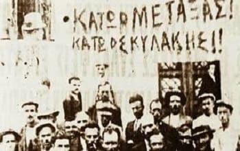 Η δικτατορία της 4ης Αυγούστου θωράκισε την αστική εξουσία