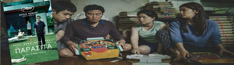 Η νοτιοκορεατική ταινία «Παράσιτα» η έκπληξη της 92ης απονομής των Όσκαρ