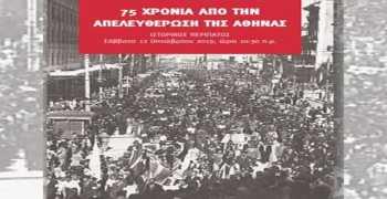 Ιστορικός Περίπατος για τα 75 χρόνια από την απελευθέρωση της Αθήνας