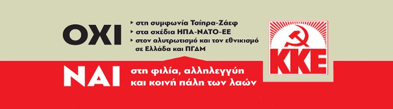 ΚΚΕ – Ενημερωτικό φυλλάδιο για την συμφωνία «Τσίπρα – Ζάεφ»