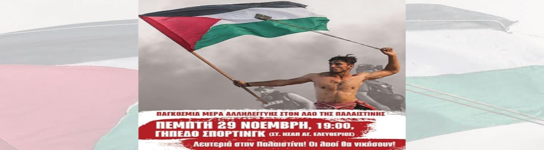 ΚΚΕ - Μεγάλη εκδήλωση αλληλεγγύης στο λαό της Παλαιστίνης