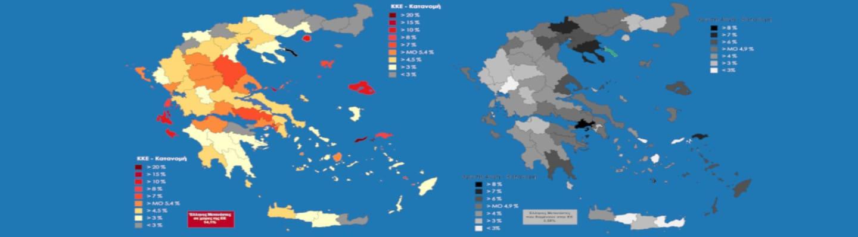 ΚΚΕ vs Χρυσή Αυγή – Ο χάρτης εκλογικής επιρροής (Ευρωεκλογές 2019)
