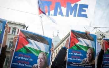 ΠΑΜΕ - Παλαιστίνη