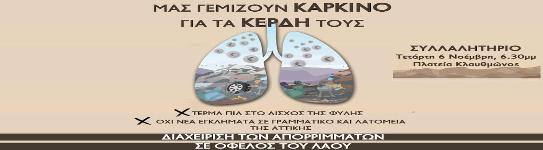 Κάλεσμα ξεσηκωμού ενάντια στη χωματερή Φυλής - Συγκέντρωση στις 6 Νοεμβρίου