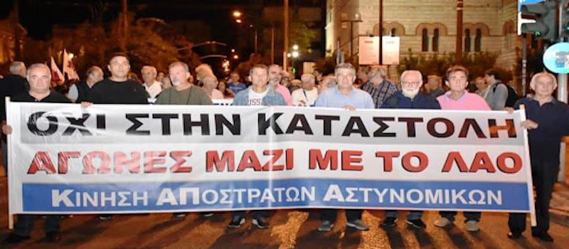 Κίνηση απόστρατων Αστυνομικών: «Η κυβέρνηση να αναλάβει τις ευθύνες της για την πανδημία»