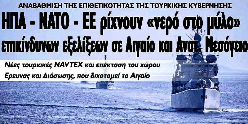 Και φέτος η Ελλάδα στη 2η θέση των Νατοϊκών δαπανών