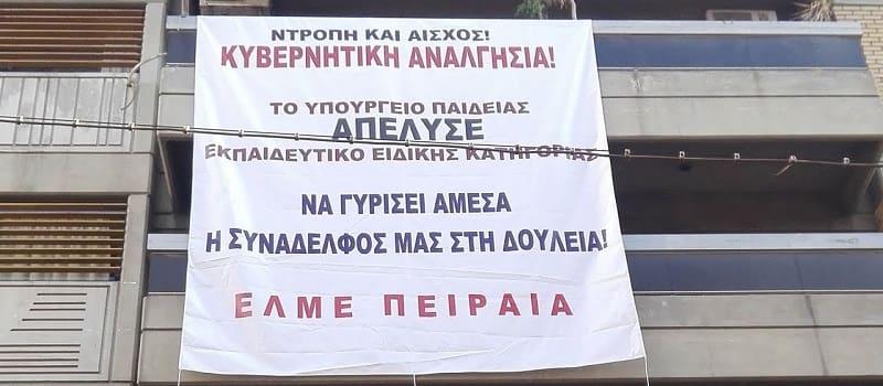 Καταγγελία Το ΣΔΟΕ εισέβαλε στα γραφεία της ΕΛΜΕ Πειραιά