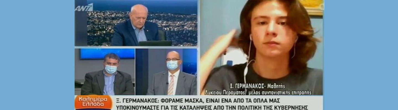 Καταϊδρωμένοι δημοσιογράφοι «ανακρίνουν» 16ρηδες