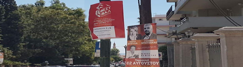 Κατεβάζει τις αφίσες του Φεστιβάλ ο Δήμος Αγ. Αναργύρων - Καματερού
