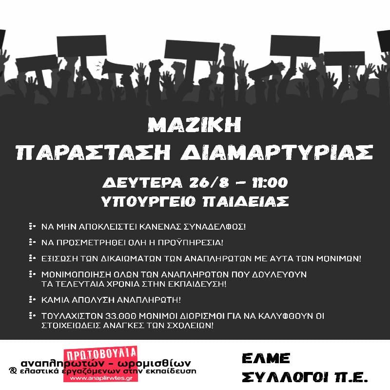 Κινητοποίηση εκπαιδευτικών στις 26 Αυγούστου στο υπουργείο Παιδείας