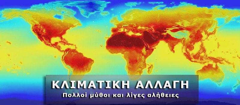 Κλιματική αλλαγή: Πολλοί μύθοι λίγες αλήθειες - Μέρος 1ο
