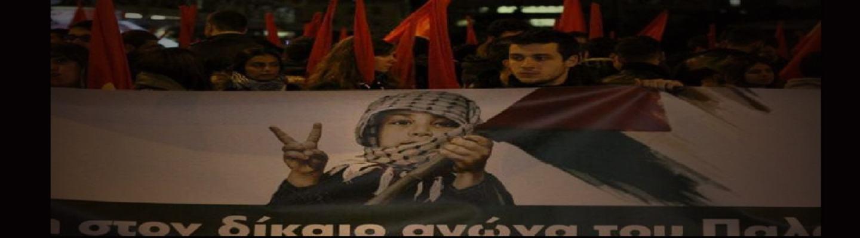 Κοινό Κάλεσμα Αλληλεγγύης στο λαό της Παλαιστίνης