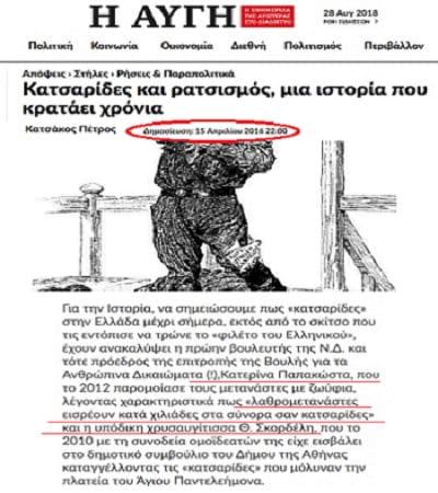 Κ. Παπακώστα - Η «Ζαρούλια»της ΝΔ σε ρόλο κατσαριδοκτόνου