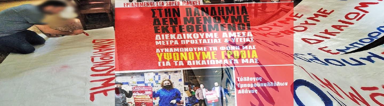 Μήνυμα από εργαζόμενο σε σούπερ μάρκετ: «Είστε η φωνή μας»